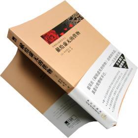 献给虚无的供物 中井英夫 日本四大推理奇书 书籍