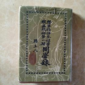 陆军指挥参谋学校正规班第1期同学录,孙立人题字,此书全图片。