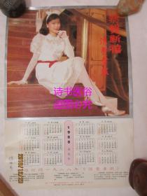1998年《消费者报》单张日历