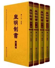 皇明制书(全四册)