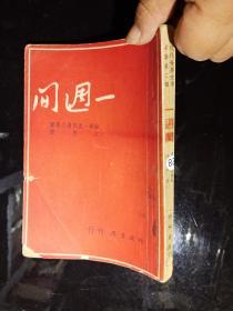 姚蓬子主编世界文学名著《一週间》