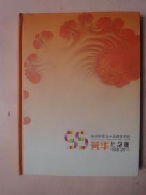 五五芳华―朱河中学五十五周年校庆纪念册 1956―2011