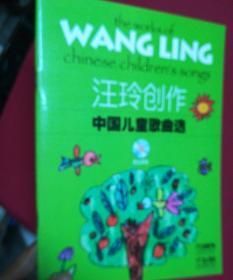 汪玲创作中国儿童歌曲选