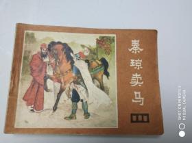 秦琼卖马(说唐之二)