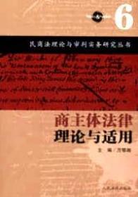 民商法总论及涉外民商法理论与适用