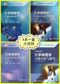 大学物理学上中下册+习题分析与解答 吴百诗  高等教育出版社 一套4本