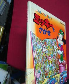米奇--日文原版--8开精装画册