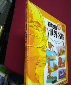 拉鲁斯儿童人文百科:看地图游世界名胜