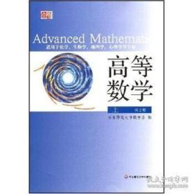 高等数学上 华东师范大学数学系 华东师范大学出版社 9787561718537