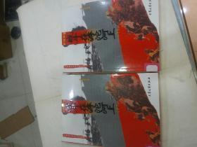 《战斗在滹沱河上》2册全