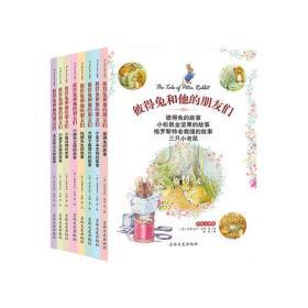 彼得兔和他的朋友们塑封全8册  定价 120