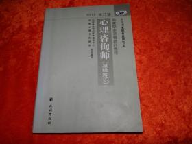 心理咨询师(基础知识)2012修订版