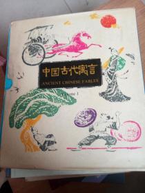 中国古代寓言  1-6 箱六