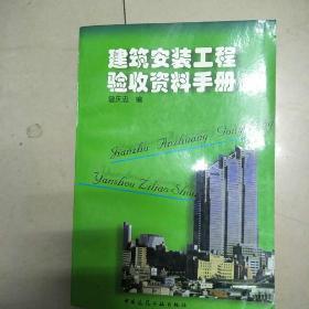建筑安装工程验收资料手册