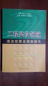 《工程建设领域违法犯罪及预防研究》(32开平装 268页 仅印1000册)九五品 近全新