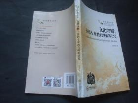 文化理解:英语专业教育理据研究