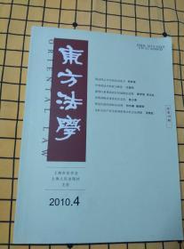 东方法学:2010年第4期
