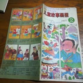 儿童故事画报 1993年第2期.1995年第5 6 10 12期(5本和售)