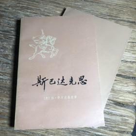 斯巴达克斯 上下册 上海译文出版社  拉·乔万尼奥里著 九五品