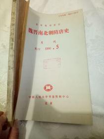 魏晋南北朝隋唐史---- 1990年5,6,7,8期