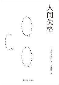 人间失格(日)太宰治