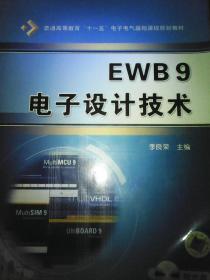 EWB 9电子设计技术