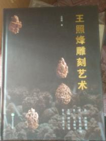 王照烽雕刻艺术
