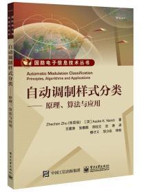 自动调制样式分类:原理、算法与应用