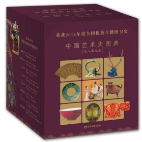 中国艺术史图典大系(全九册)