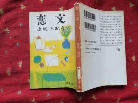 日语原版 恋文