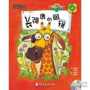 新东方大愚少儿英语丛书:长颈鹿的眼镜