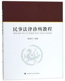 民事法律诊所教程
