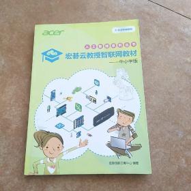 人工智能系列丛书 宏碁云教授智联网教材 中小学版