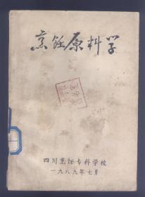 四川烹饪资料丛书   烹饪原料学--附录烹饪原料异名撮要