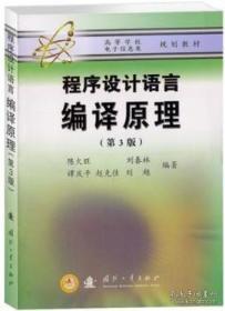 程序设计语言:编译原理(第3版)9787118022070