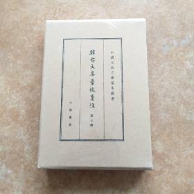韩愈文集汇校笺注(典藏本·第7册)