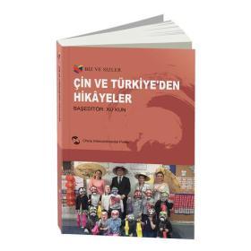 我们和你们:中国和土耳其的故事(土)