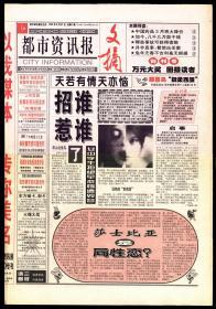 报纸-1999年2月27日《都市资讯报》总第1期(创刊号)