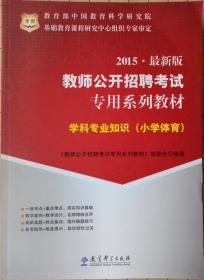 (2015)华图·教师公开招聘考试专用系列教材:学科专业知识(小学体育)(最新版)