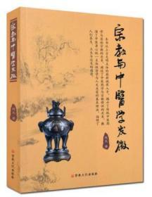 宗教与中医学发微(新版) 宗教文化出版 传统中医药学与原始宗教的关系