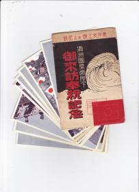 侵华史料1935年明信片《满洲国皇帝陛下--御来访奉迎记念》原护封彩色好品相8张大全套,溥仪