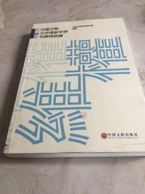 中国文联文艺维权手册与案例选编(2009-2012)