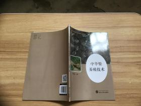 中华鳖养殖技术/湖州农民学院农业技术推广系列丛书