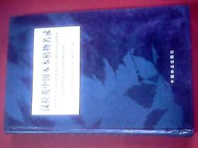 汉拉英中国木本植物名录