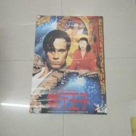 舞厅王子——电影海报