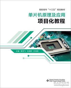单片机原理及应用项目化教程
