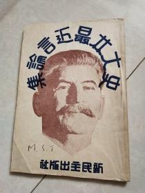 史大林最迈言论集 新民主出版社 1946年3月