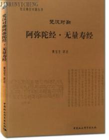梵汉对勘阿弥陀经无量寿经 黄宝生注 中国社会科学出版社
