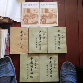 中国通史简编(全四册),中国近代史(上),中国近现代史词典(上下),共七册。