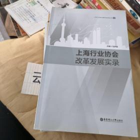 上海行业协会建设发展丛书:上海行业协会改革发展实录